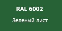Флюгарки в Москве