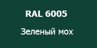 Дымник ЭКОНОМ в Москве